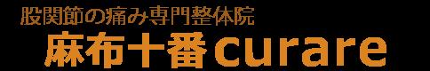 【股関節の痛み】変形性股関節症の治療|麻布十番の股関節痛を専門とする整体院 港区、東京都内から評判で来院